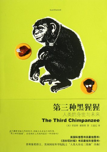 Der dritte Schimpanse: Evolution und Zukunft des Menschen / The Third Chimpanzee (Chinesisch)