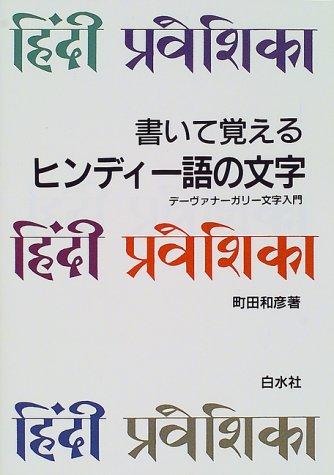 書いて覚えるヒンディー語の文字―デーヴァナーガリー文字入門 (<テキスト>)