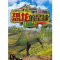 """恐龙的星球探秘·白垩纪1(豪华3D版恐龙大图鉴,近两亿年的恐龙超级编年史,是""""小考古学家们""""的必备宝典)"""