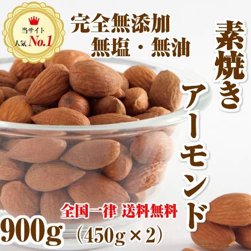 素焼きアーモンド900g無塩無添加カリフォルニア産ビュート種