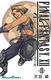 ファイナルファンタジー12 2 (ガンガンコミックス)