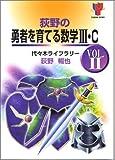 荻野の勇者を育てる数学III・C (Vol.2) (Yozemi TV‐net)