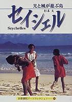 セイシェル―光と風が遊ぶ島 (京都書院アーツコレクション)