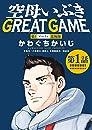 『空母いぶき GREAT GAME』かわぐちかいじ最新作 第1話無料試し読み版
