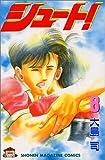 シュート! (8) (講談社コミックス (1764巻))