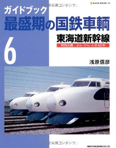 ガイドブック最盛期の国鉄車輌 6 (NEKO MOOK 1321)の詳細を見る