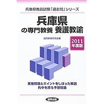 兵庫県の専門教養養護教諭 2011年度版 (教員試験「過去問」シリーズ)