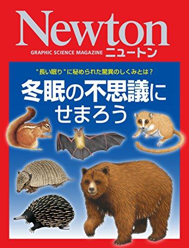 Newton 冬眠の不思議にせまろう - 科学雑誌Newton