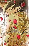 黒薔薇アリス D.C.alfine【マイクロ】(6) (フラワーコミックスα)