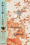 Il linguaggio del kimono. Ediz. illustrata