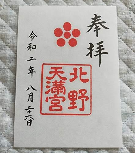 北野天満宮京都御朱印「北野天満宮」 令和2年2020年8月