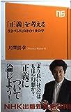 「正義」を考える 生きづらさと向き合う社会学 (NHK出版新書)