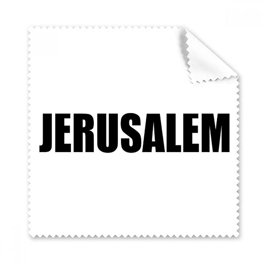 Jerusalem Israel City Name Glasses Cloth Cleaning Cloth Phone Screen Cleaner 5pcs Gift