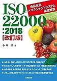 ISO22000:2018 食品安全マネジメントシステム徹底解説【改訂版】