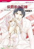 侯爵家の花嫁(後編) (ハーレクインコミックス)