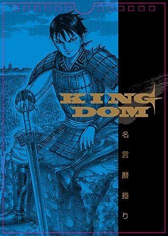 『キングダム』コミックカレンダー2017 暦めくり~新装版~ (コミックス)