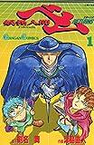 妖怪人間ベムreturns 1 (ガンガンコミックス)