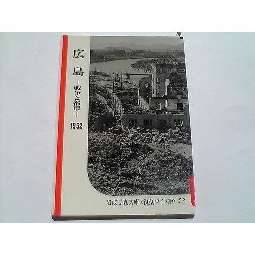 広島―戦争と都市 (岩波写真文庫 復刻ワイド版 (52)―シリーズ 戦争の記録 1952〜1956)
