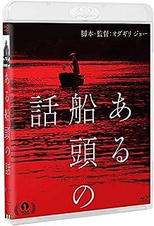 【メーカー特典あり】ある船頭の話 Blu-ray(ポストカード付き)