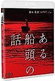 【メーカー特典あり】ある船頭の話 Blu-ray(ポストカード付き) image