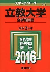 立教大学(全学部日程) (2016年版大学入試シリーズ)・赤本・過去問