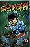 名門!第三野球部 13 (少年マガジンコミックス)