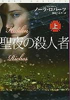 聖夜の殺人者(上) (扶桑社ロマンス)