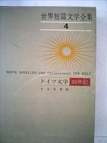 世界短篇文学全集〈第4〉ドイツ文学 20世紀 (1963年)