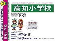 高知小学校 転入対策【高知県】 小4転入(新小5)過去問題集1~10(セット1割引)