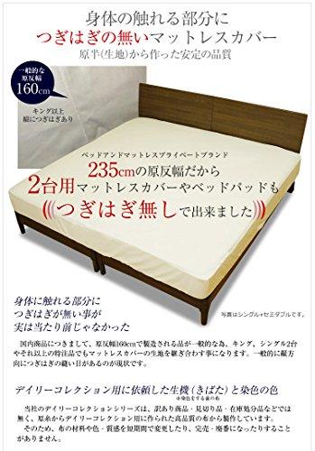 デイリーコレクション『ゴム留めマットレスカバーシングル+シングル』