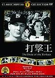 打撃王 [DVD]