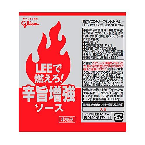 【辛旨増強ソース付き】江崎グリコビーフカレーLEE辛さ×20倍180g×10個