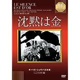 沈黙は金《IVC BEST SELECTION》 [DVD]