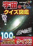 宇宙のクイズ図鑑 新装版 (学研のクイズ図鑑)