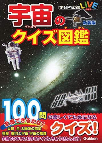 学研『宇宙のクイズ図鑑』