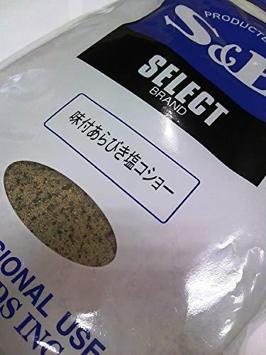 S&B 【セレクトスパイス】味付あらびき塩コショー (あらびき) (500g(袋))