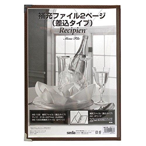 Fichier recette perruche de fichier de menu Anne 2 page suppl_ment Brown (japon importation)