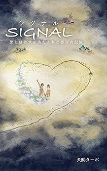 [犬飼ターボ]のSIGNAL(シグナル): 愛とは欲求が満たされた喜びの記憶