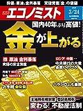 週刊エコノミスト 2020年03月24日号 [雑誌]