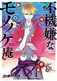 不機嫌なモノノケ庵 (1) (ガンガンコミックスONLINE)