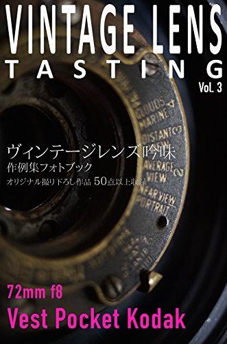ヴィンテージ・レンズ・テイスティング Vol.3: コダック・ベス単