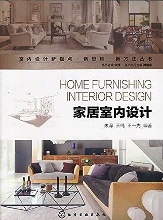 家居室内设计 (室内设计新视点・新思维・新方法丛书)