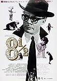 8 1/2 Japanese Poster Marcello Mastroianni Claudia