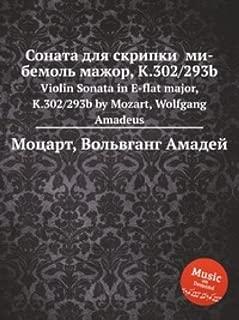 Sonata dlya skripki mi-bemol mazhor, K.302/293b. Violin Sonata in E-flat major, K.302/293b by Mozart, Wolfgang Amadeus