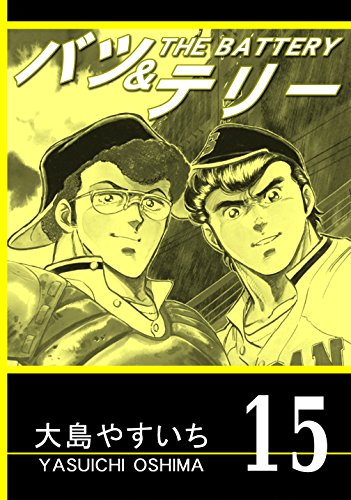 THE BATTERY Vol15 Remastering Version (Japanese Edition)