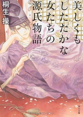 美しくもしたたかな女たちの源氏物語 (角川文庫)