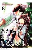 わたしに××しなさい!(8) (なかよしコミックス)