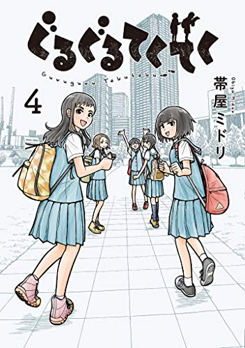 ぐるぐるてくてく 4 (LINEコミックス)