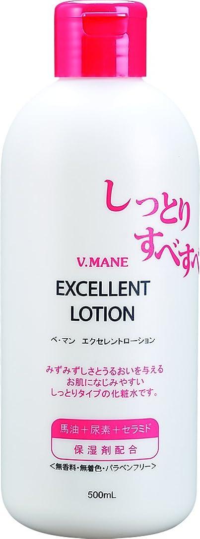 免疫するポテト牛肉ベ?マンエクセレントローション コラーゲン 化粧水 保湿 顔 フェイス 全身 尿素 (リバテープ製薬 公式)
