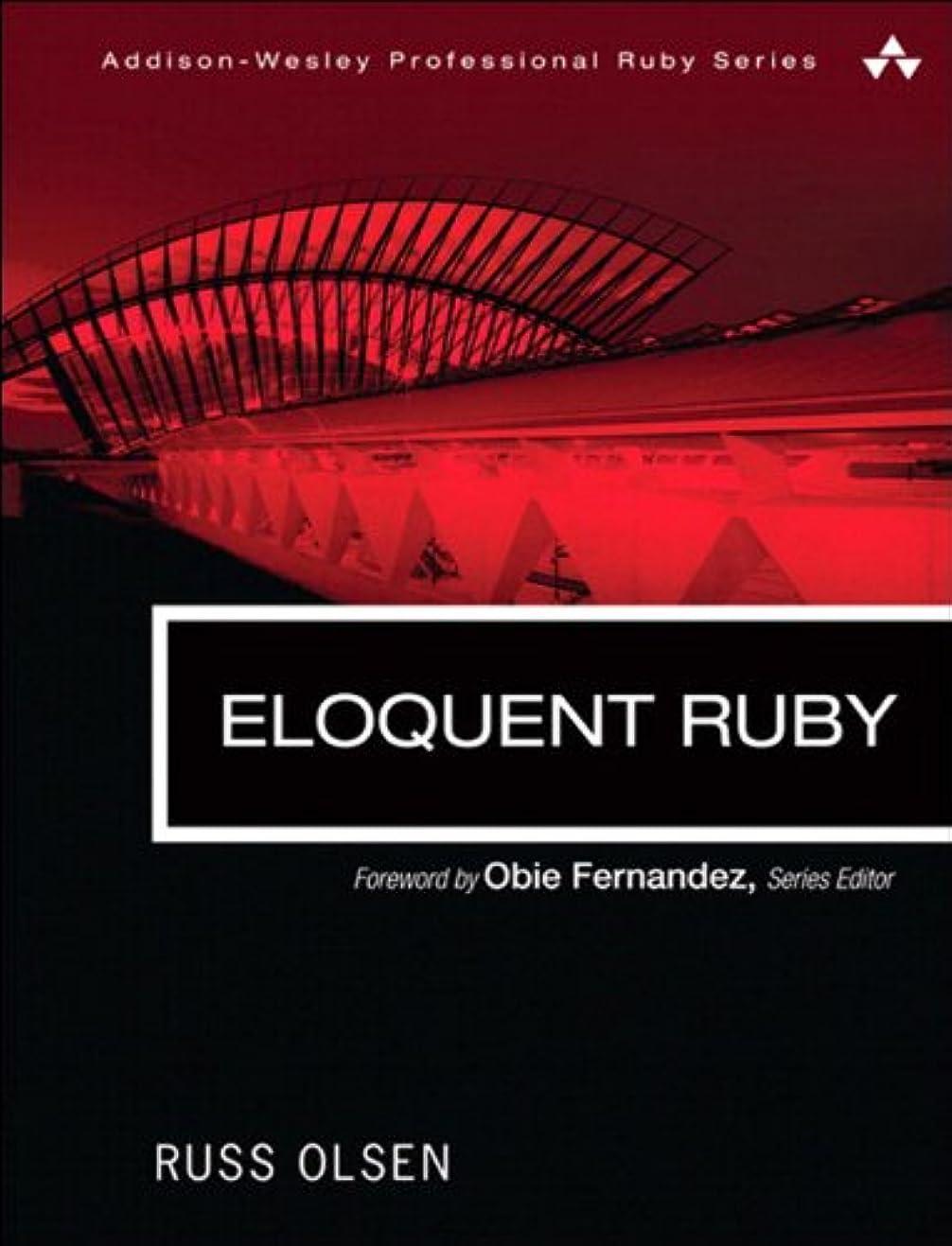 太字彼らは教育Eloquent Ruby (Addison-Wesley Professional Ruby Series) (English Edition)